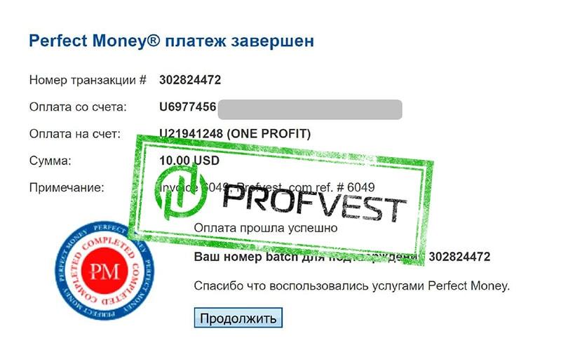 Депозит в One-Profit 3