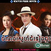 Chomnong Sneh Jomneang Pteas-