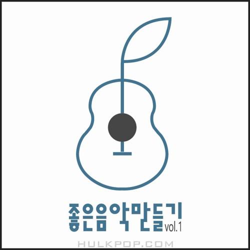 Various Artists – 좋은음악만들기 Vol. 1