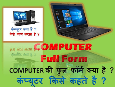 computer full form