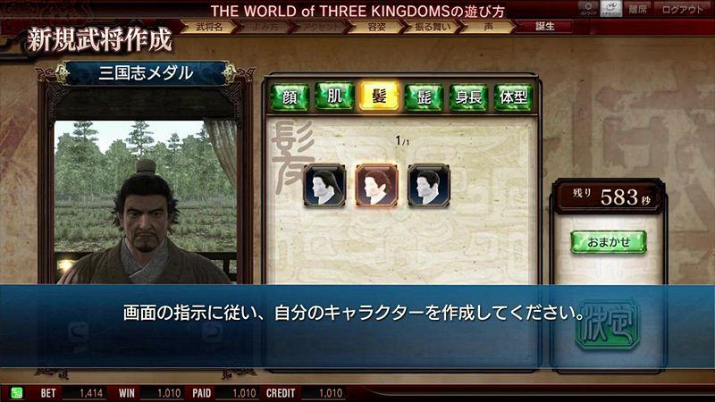 การสร้างตัวละคร THE WORLD of THREE KINGDOMS