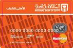 استخراج فيزا البنك الأهلي التي تمل ل الانترنت - اون لاين - البنك الأهلي المصري أنواع الفيزا