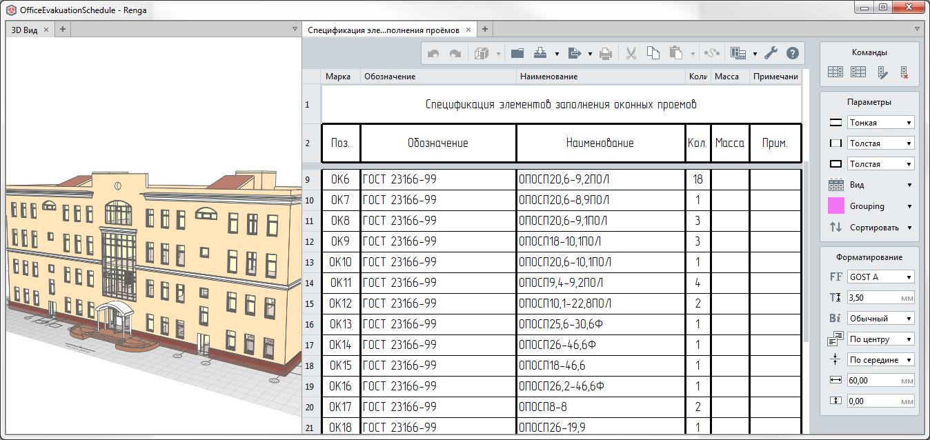 Подсчет количества одинаковых объектов в спецификациях Renga