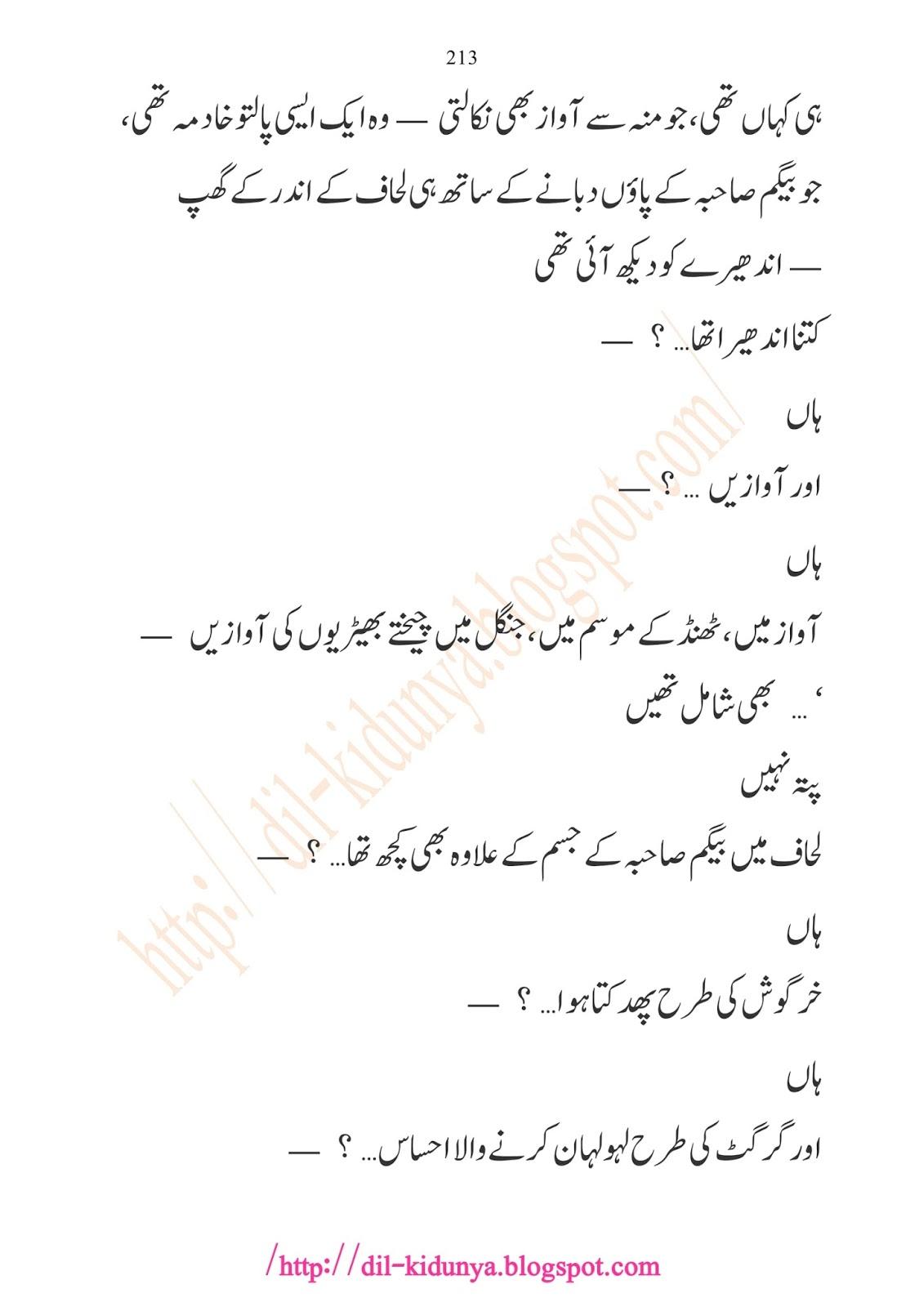 Lihaf In Urdu Pdf