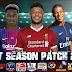 تحديث باتش PES 2010 Next Season 2018 النهائي بانتقالات شهر سبتمبر 2017
