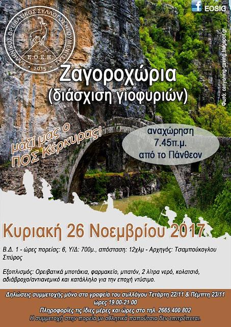 Ορειβατικός Σύλλογος Ηγουμενίτσας: Διάσχιση Γιοφυριών στα Ζαγοροχώρια