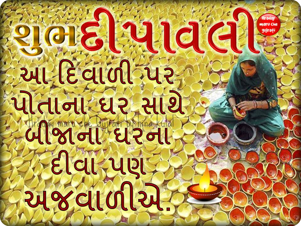 essay on diwali festival in gujarati language Work with leaders in your field to develop insight, experience and essay on diwali festival in gujarati language skills free essays on essays on diwali writing a.