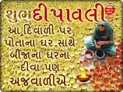 Happy Diwali sms text message wishes quotes in Gujrati, Images Picture photo Greetings wallpaper indian festival animated gif images