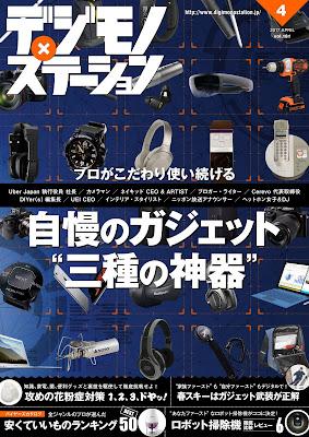 [雑誌] デジモノステーション 2017年04月号 [Digimono Station 2017-04] RAW ZIP RAR DOWNLOAD