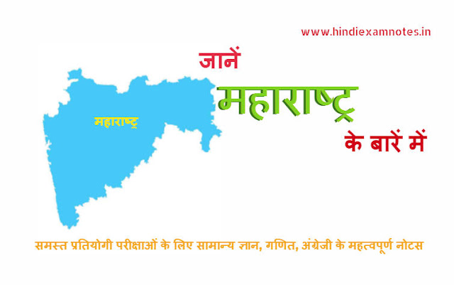 Know About Maharashtra in Hindi