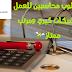 وظائف خاليه للمحاسبين في مصر