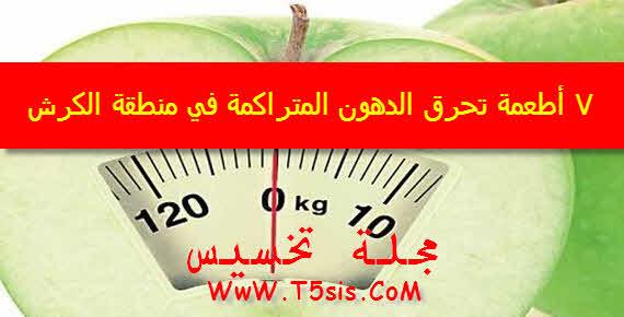 أطعمة لحرق الدهون المتراكمة في منطقة البطن