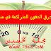 7 أطعمة تحرق الدهون المتراكمة في منطقة الكرش