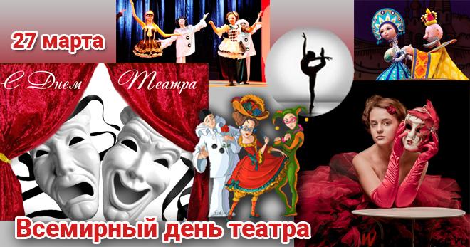 ПРОСТО БИБЛИОБЛОГ: 2019 – Год театра в России