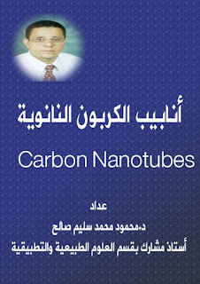 تحميل كتاب أنابيب الكربون النانوية pdf ، محمود محمد سليم صالح ، كتب تقنية وتكنولوجيا النانو برابط تحميل مباشر مجانا