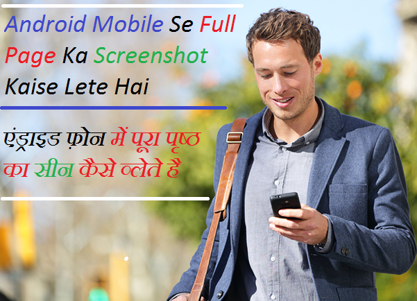 Android-Mobile-Me-Full-Page-Ka-Screenshot-Kaise-Le
