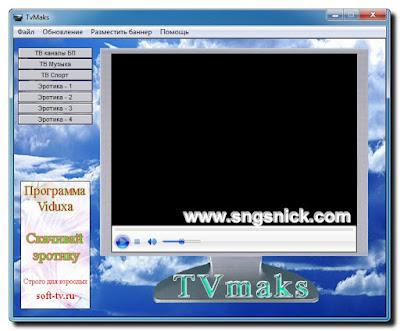 TvMaks 1.5.5.4 - Интерфейс программы
