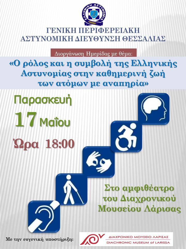 Ημερίδα της Γενικής Περιφερειακής Αστυνομικής Διεύθυνσης Θεσσαλίας, με θέμα «Ο ρόλος και η συμβολή της Ελληνικής Αστυνομίας στην καθημερινή ζωή των ατόμων με αναπηρία»