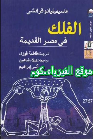 الفلك في مصر القديمة pdf تحميل برابط مباشر
