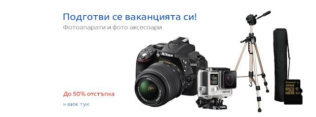eMAG - Фотоапарати и фото аксесоари