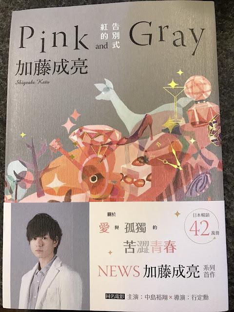NEWS加藤成亮 【紅的告別式Pink and Gray】