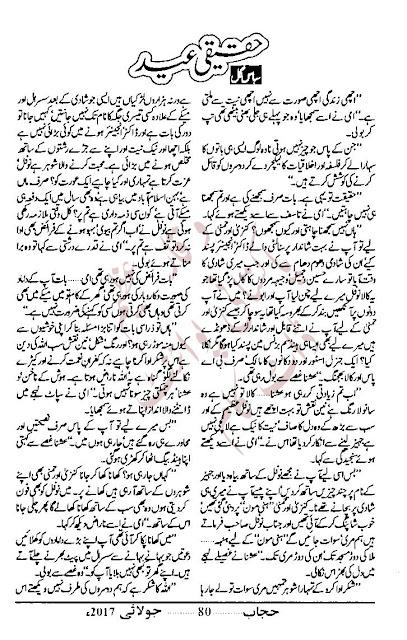 Free download Haqeeqi eid novel by Subas Gul pdf