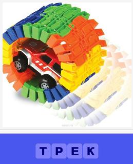 цветной трек сделан из детского конструктора