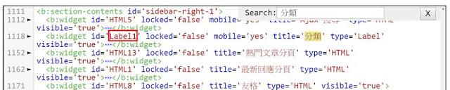 tree-label-v2-widget-id-Blogger 文章分類﹍樹狀標籤 V2.0 -- 安裝懶人包