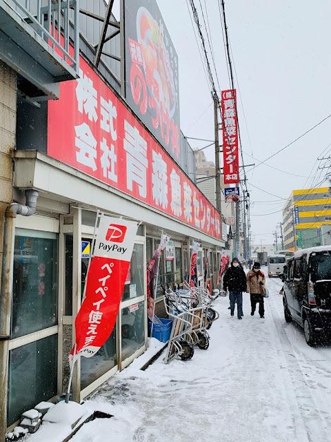 青森魚菜中心-古川市場-青森魚菜センター本店