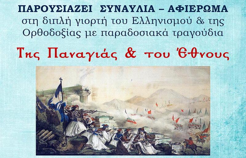 Αλεξανδρούπολη: Επετειακή Συναυλία - Αφιέρωμα στη διπλή εορτή του Ελληνισμού και της Ορθοδοξίας