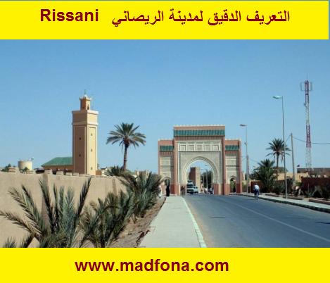 التعريف الدقيق بمدينة الريصاني Rissani