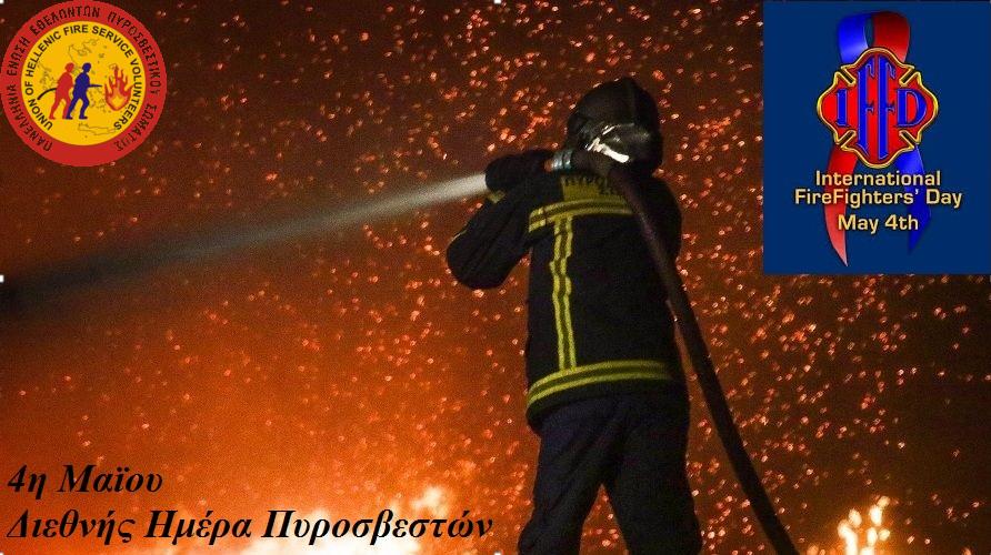 4η Μαΐου - Διεθνής Ημέρα Πυροσβεστών.