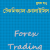 Download Technical Analysis Bengali Book for Forex Trading
