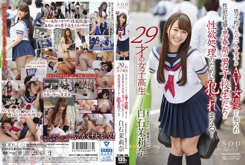 [STAR-673] 白石茉莉奈 29才の女子校生 男子校にただ一人の女子がAV女優だと知られ性欲旺盛な思春期の男子校生たちに性欲処理のために犯されまくる…