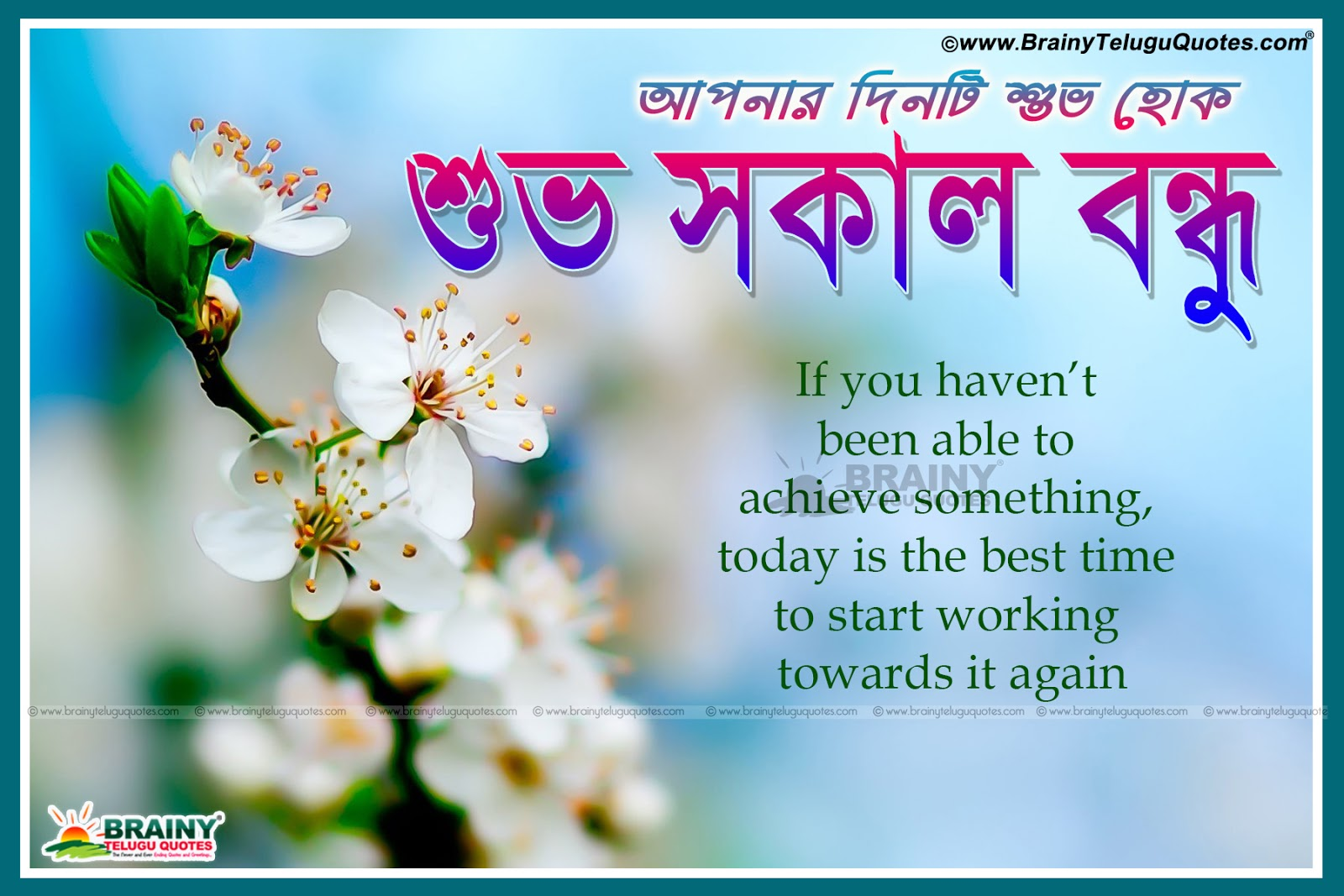 Good Morning bengali Quotations wishes and Messages Wallpapers
