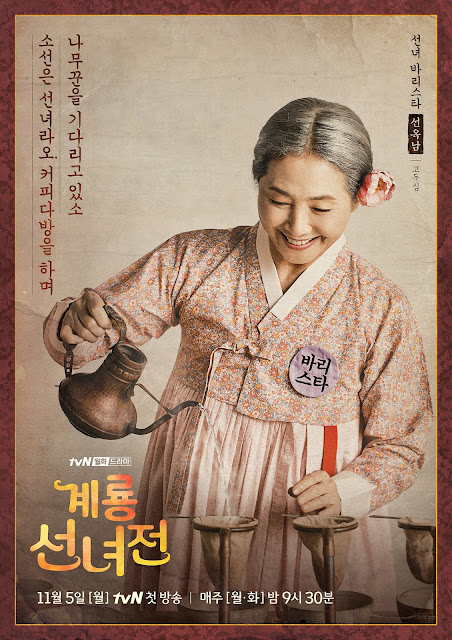韓劇-雞龍仙女傳-線上看