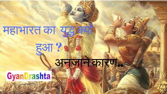 आखिर महाभारत का युद्ध क्यों हुआ था? 5 Reason Of Mahabharat Yuddh
