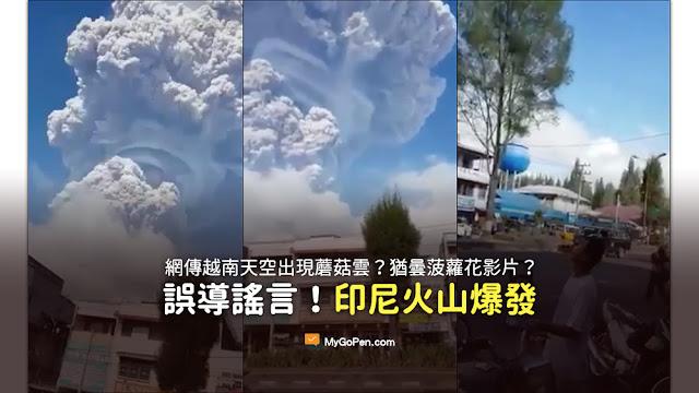 越南天空出現了蘑菇雲 據說叫猶曇菠蘿花 這種形狀的雲幾十萬年也難見一次 謠言 影片