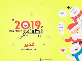 2019 احلى مع غدير