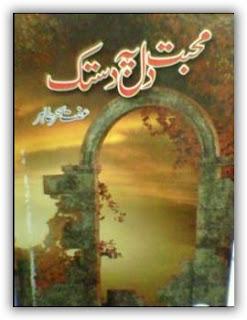 Mohabbat dil pe dastak by Iffat Sehar Tahir