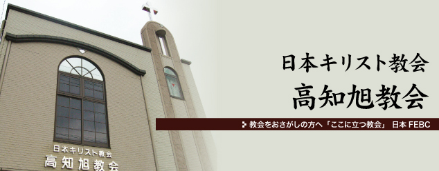 日本キリスト教会 高知旭教会