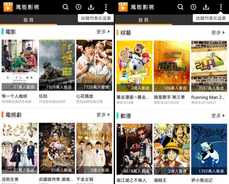 免費電影、電視劇、動漫 APP - 萬能影視 APK 下載