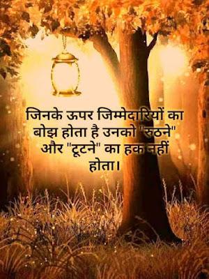 Mujhe Rone bhi Nahi Diya Or Tutne Bhi nahi diya