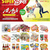 عروض الاصلى سوبر ماركت Al ASLI Supermarket حتى 22 سبتمبر