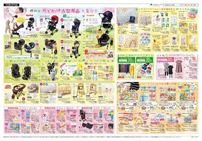 3月17日(金)〜3月30日(木) 五月人形特集・おでかけ大型用品大集合