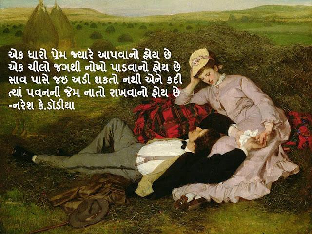 एक धारो प्रेम ज्यारे आपवानो होय छे Gujarati Muktak By Naresh K. Dodia