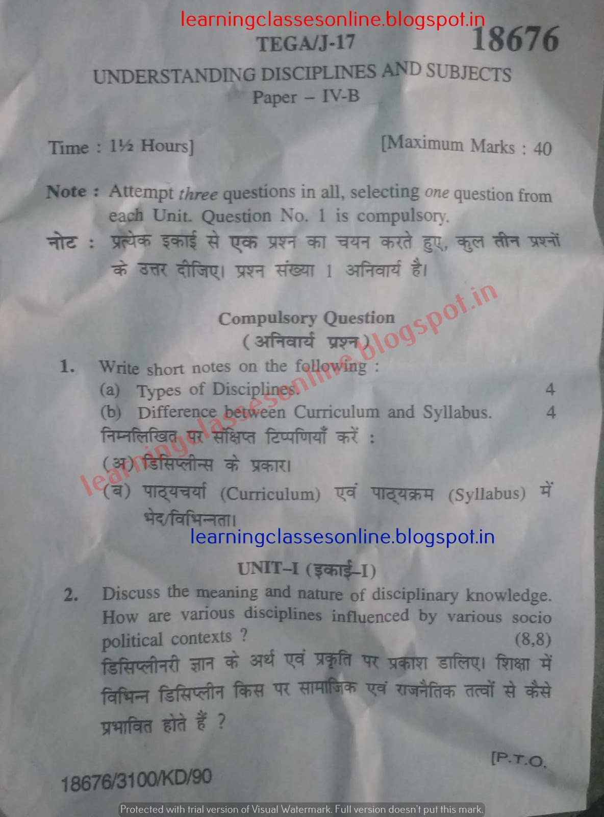 B.Ed first Year Understanding disciplines and subjects 2017 question paper