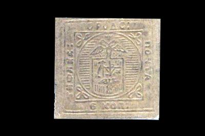 Sello Postal de Tiflis - Georgia