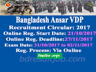 Bangladesh Ansar VDP Recruitment Circular 2017