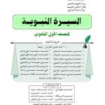 تحميل كتب منهج صف اول ثانوي pdf اليمن %25D8%25B3%25D9%258A%25D8%25B1%25D8%25A9